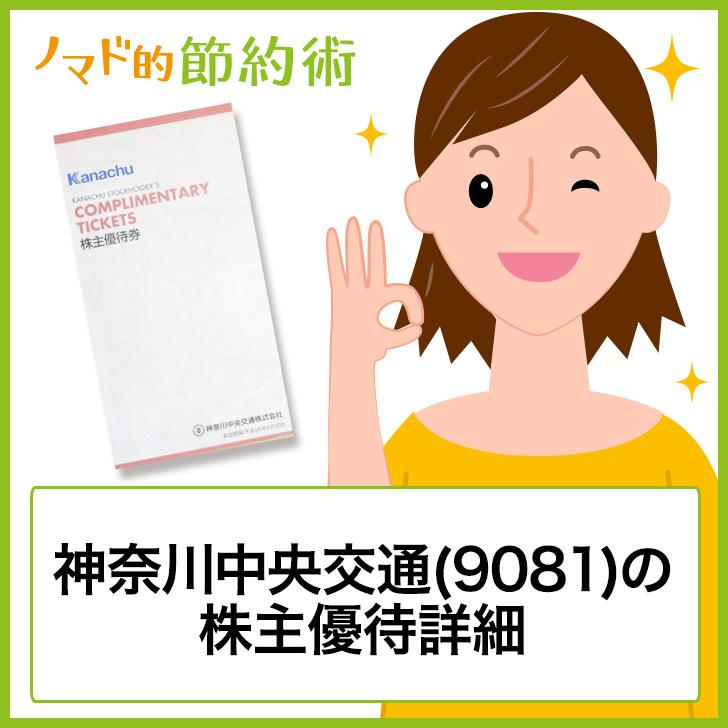 神奈川中央交通(9081)の株主優待