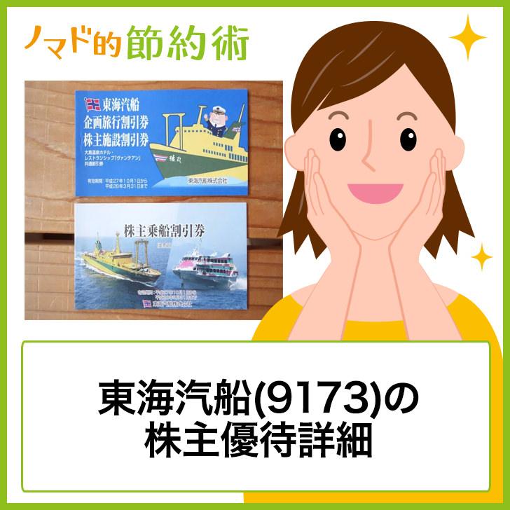 東海汽船(9173)の株主優待