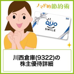 川西倉庫(9322)の株主優待