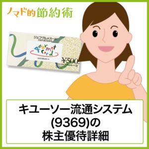 キユーソー流通システム(9369)の株主優待