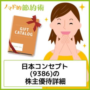 日本コンセプト(9386)の株主優待