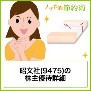 昭文社(9475)の株主優待