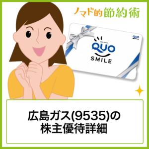 広島ガス(9535)の株主優待