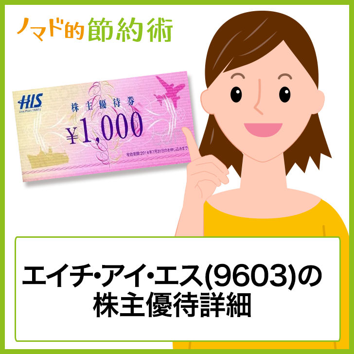 エイチ・アイ・エス(9603)株主優待