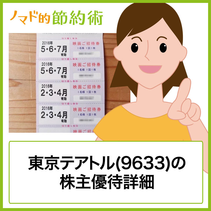 東京テアトル(9633)の株主優待