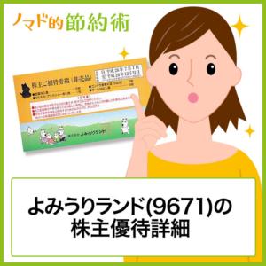 よみうりランド(9671)の株主優待