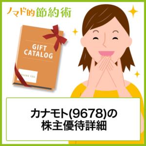 カナモト(9678)の株主優待