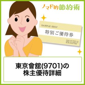 東京會舘(9701)の株主優待