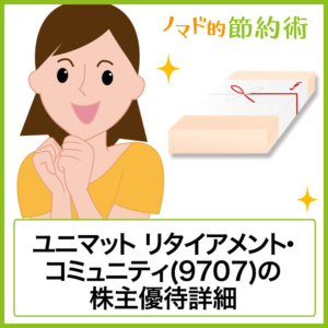 ユニマット リタイアメント・コミュニティ(9707)の株主優待
