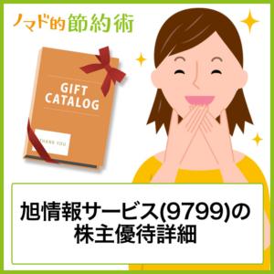 旭情報サービス(9799)の株主優待