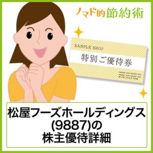松屋フーズホールディングス(9887)の株主優待