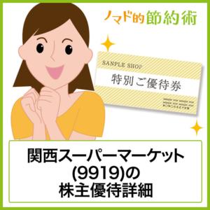 関西スーパーマーケット(9919)の株主優待