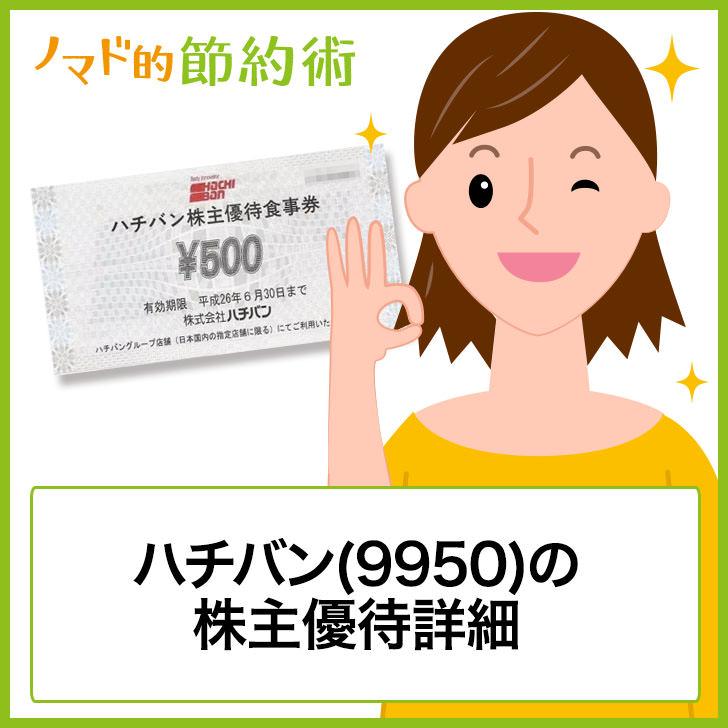 ハチバン(9950)の株主優待