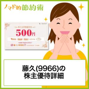 藤久(9966)の株主優待
