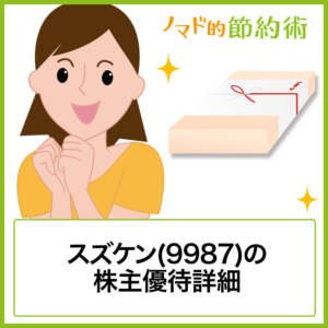 スズケン(9987)の株主優待