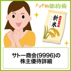 サトー商会(9996)の株主優待