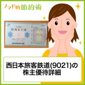 西日本旅客鉄道(9021)の株主優待