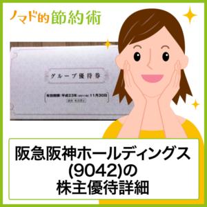 阪急阪神ホールディングス(9042)の株主優待
