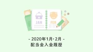 2020年1月・2月の配当金履歴 アイキャッチ画像