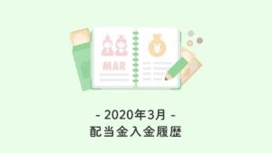 2020年3月の配当金履歴 アイキャッチ画像