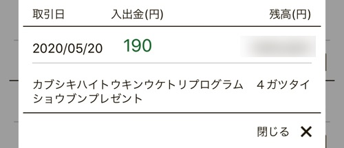 楽天銀行の配当金受け取りプログラムで190円もらった証拠