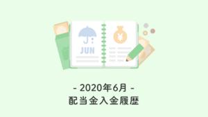 2020年6月の配当金入金履歴