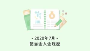 2020年7月の配当金入金履歴