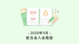 2020年9月の配当金入金履歴