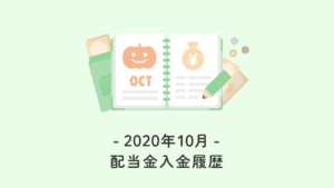 2020年10月の配当金入金履歴