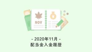 2020年11月の配当金入金履歴