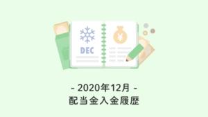 2020年12月の配当金入金履歴