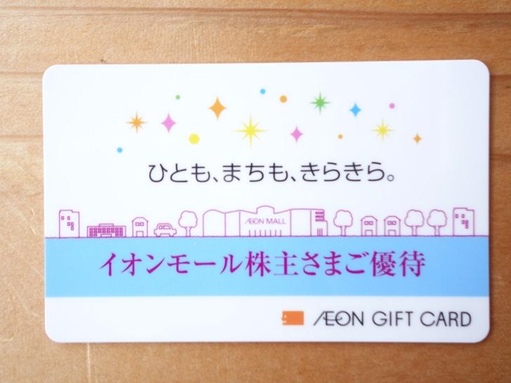 イオンモール株主優待 イオンギフトカード