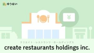 クリエイト・レストランツ・ホールディングス(3387)の株主優待と配当金