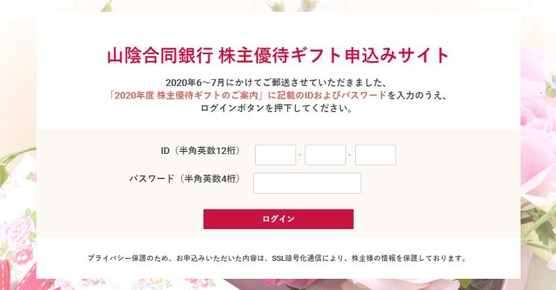 山陰合同銀行の株主優待の申し込み画面
