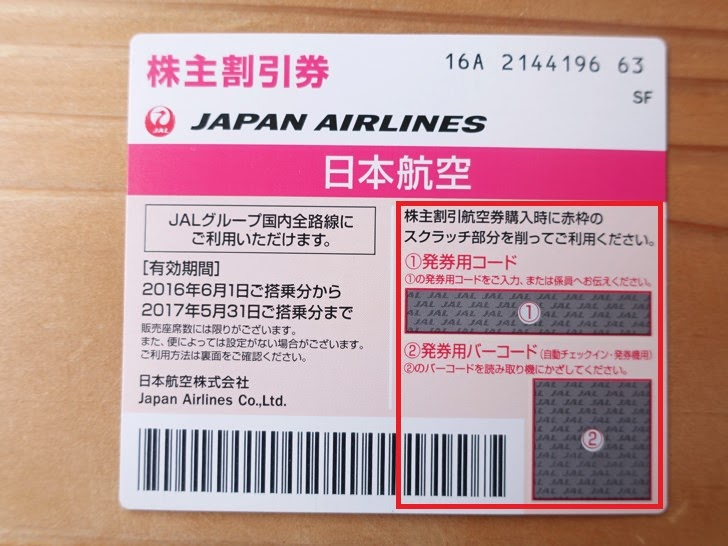JALの株主優待券 スクラッチの部分