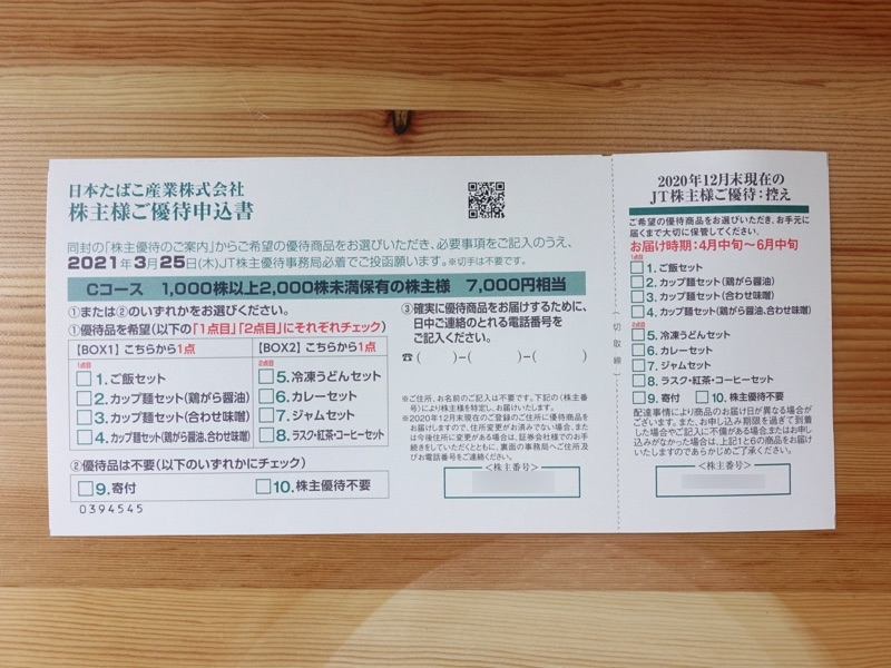 JT株主優待申込書
