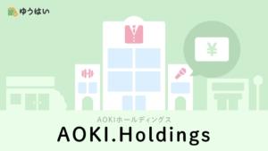 AOKIホールディングス(8214)の株主優待と配当金
