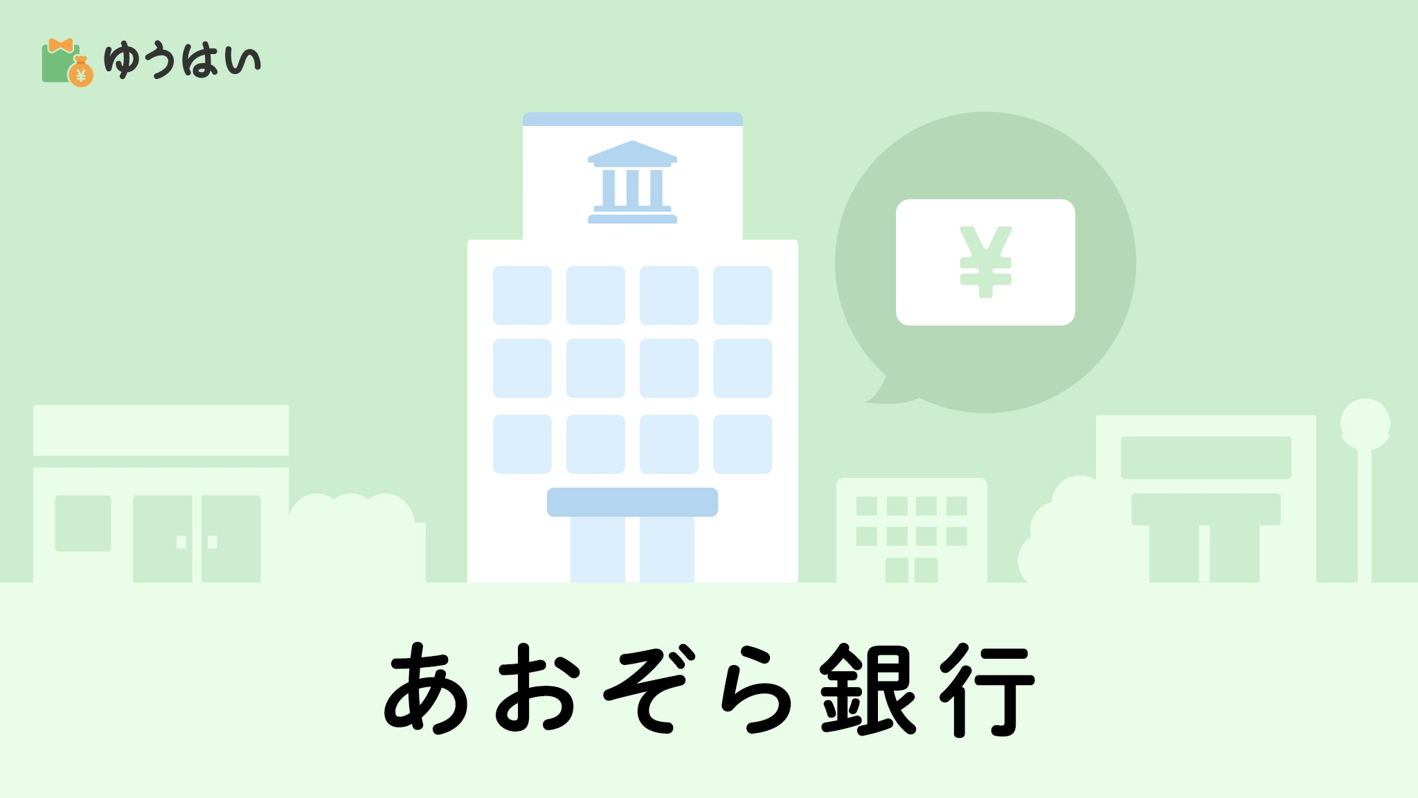 あおぞら銀行(8304)の株主優待と配当金