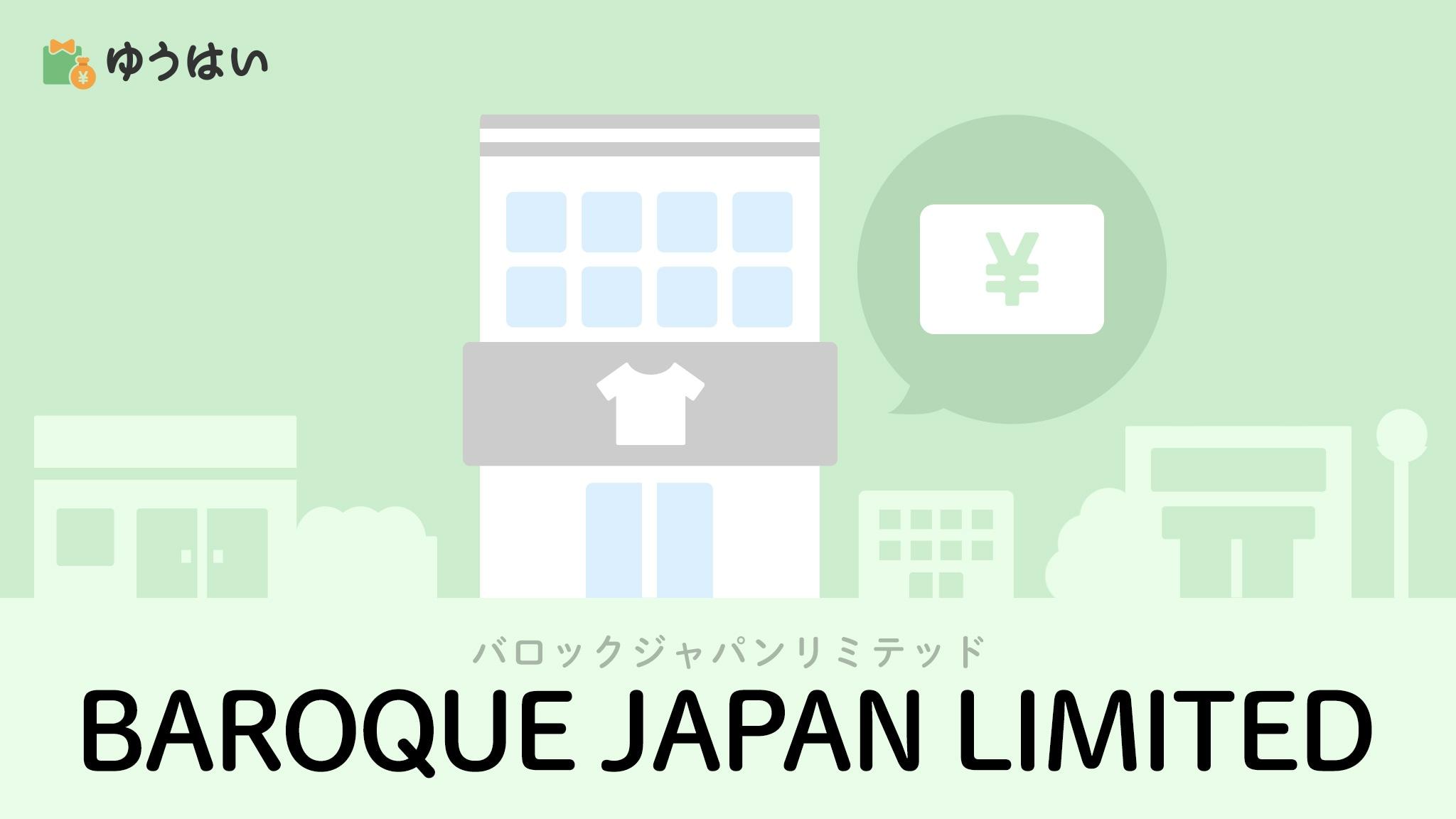 バロックジャパンリミテッド(3548)の株主優待と配当金
