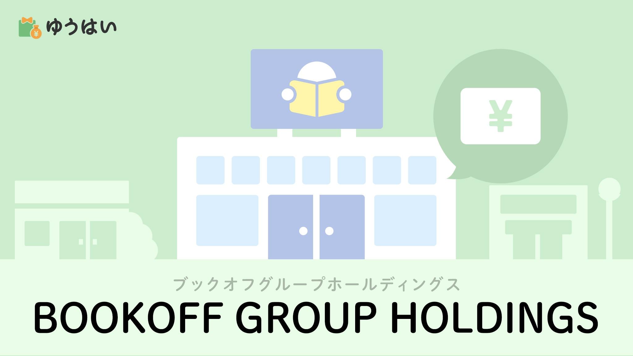 ゆうはい ブックオフグループホールディングス(3313)の株主優待と配当金