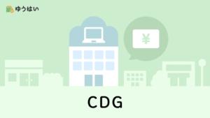 CDG(2487)の株主優待と配当金