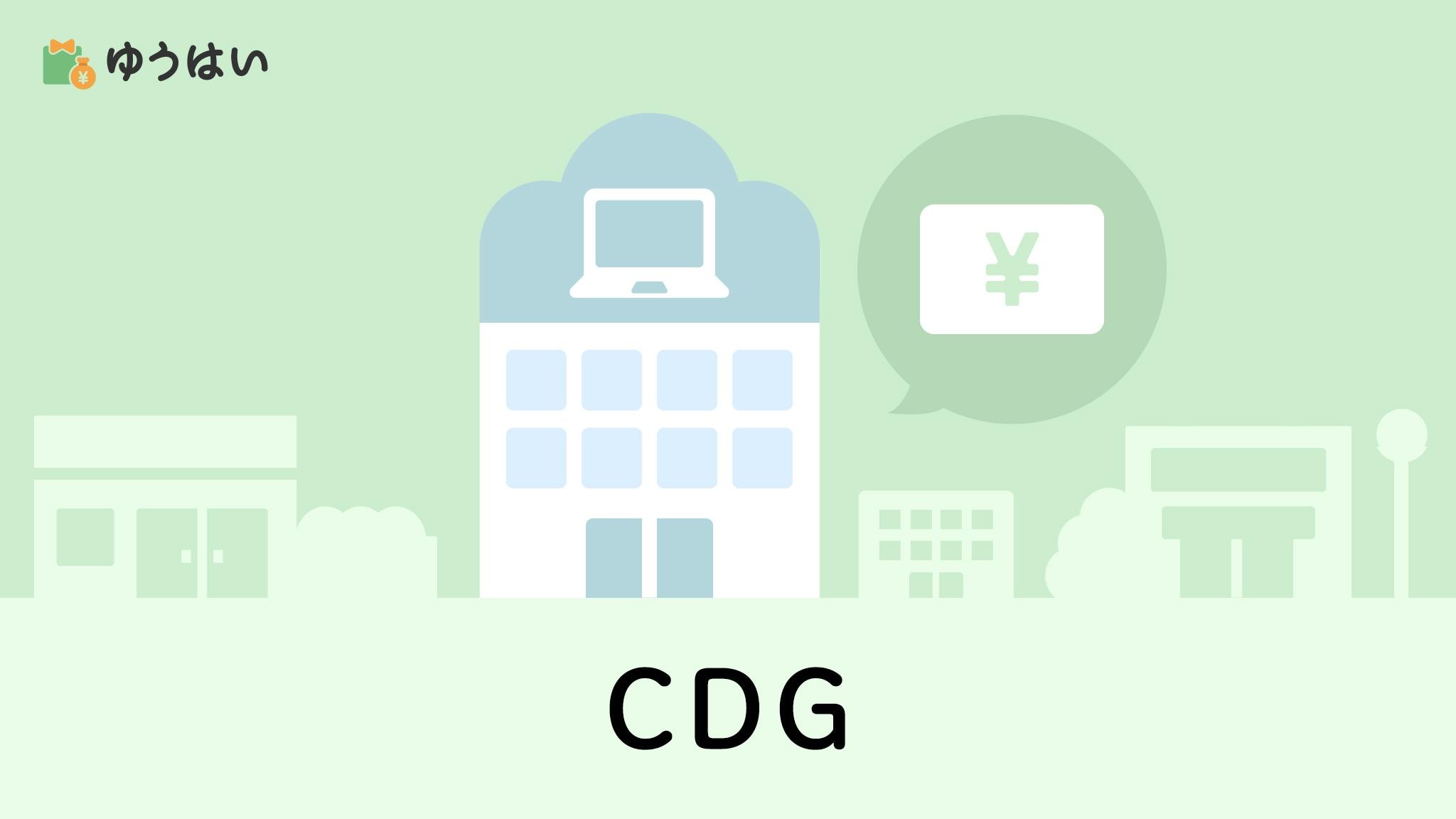 ゆうはい CDG(2487)の株主優待と配当金