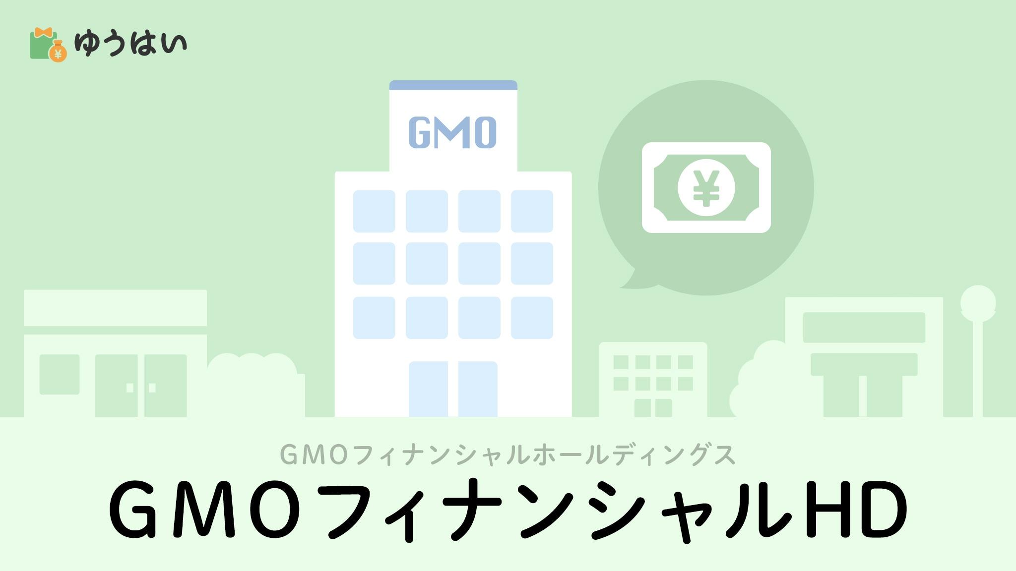 GMOフィナンシャルホールディングス(7177)の株主優待と配当金