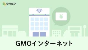 ゆうはい GMOインターネット(9449)の株主優待と配当金