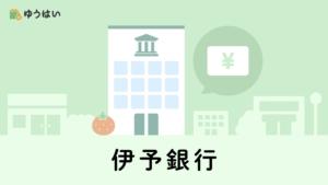 伊予銀行(8385)の株主優待と配当金