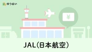 日本航空(9201)株主優待と配当金