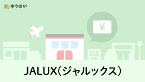 ゆうはい JALUX(2729)の株主優待と配当金