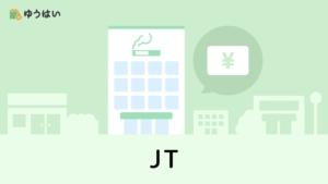 日本たばこ産業JT(2914)の株主優待と配当金
