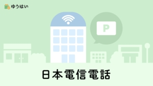 日本電信電話・NTT(9432)の株主優待と配当金