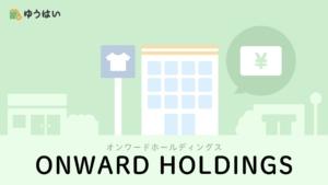 オンワードホールディングスの株主優待と配当金